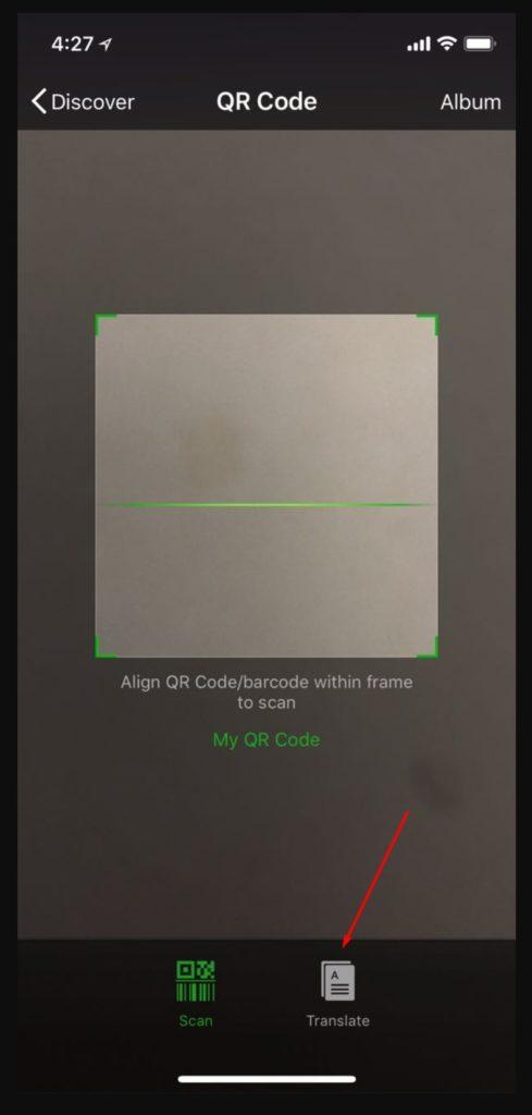 wechat 6.6.7 ios функция перевода через сканирование